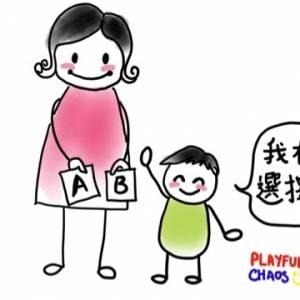 """""""选择权""""是对付孩子发脾气的最强武器"""