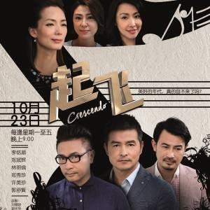 【本地电视】李铭顺郑斌辉联袂演出  新加坡剧《起飞》4月11日于ntv7启播