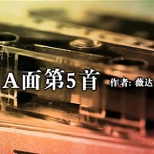 12 告别(结局篇)