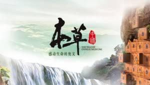 ntv7引进大型中医药文化记录片《本草中国》  5月4日启播