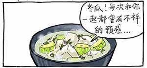 冬瓜与豆腐