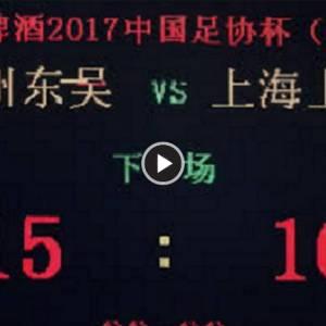 神了!中国杯赛踢了17轮点球决胜负
