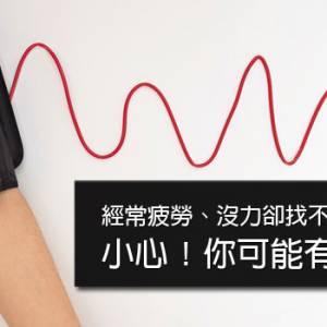 血压太低会经常头晕跌倒,并增高中风和老人痴呆几率!