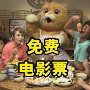 【佳礼好康】古天乐主演合家欢科幻喜剧!佳礼网送你《喵星人》电影票!