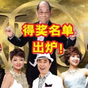 【佳礼好康】《顾嘉煇荣休作品演唱会》得奖名单出炉!