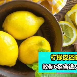 柠檬皮还能怎么用?教你6招省钱又环保的方法!