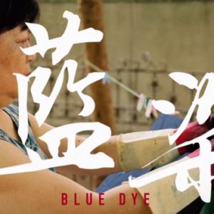 独一无二的蓝色世界——蓝染工艺师陈明理