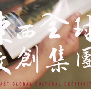 让台湾传统工艺被世界看见——东西全球文创集团创办人李冠毅