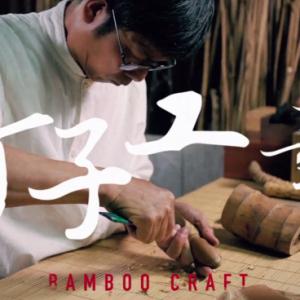 透过娱乐看见竹工艺复苏契机——竹子工艺师陈靖赋