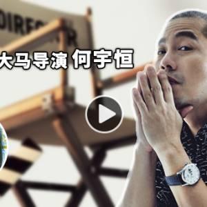 何宇恒:一次也没看过惠英红演TVB才选他做女主角!
