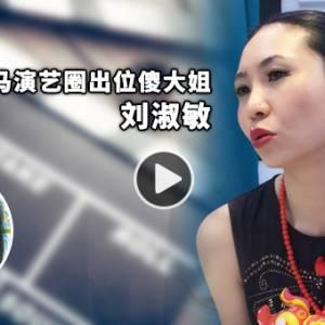 刘淑敏:我考虑过隆胸,因为胸大可以得到很多Like