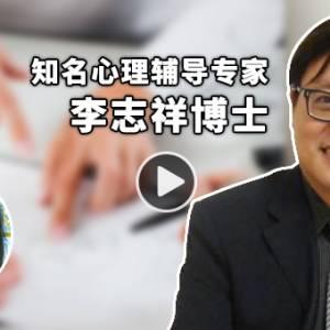 李志祥:如何到政府医院看心理医生?私人收费有多贵?