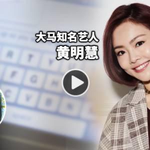 黄明慧:我也曾被短信分手!圈内男友分手后不联络