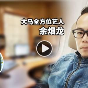 余畑龙:改编GST歌曲被电台召见 我从没帮任何政党写歌!