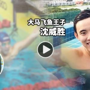 沈威胜:成名很烦,运动员宣传只为一件事