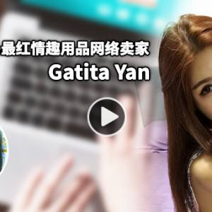 Gatita Yan:你喜欢或讨厌,我银行也不会少一个零