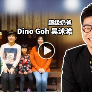 Dino Goh 吴沭澔:我也打孩子,但同一天内一定要和好