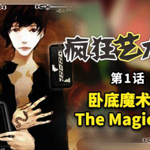 01 卧底魔术师 The Magician