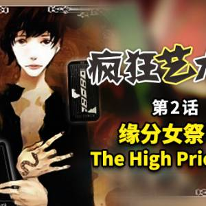 02 缘分女祭司 The High Priestess