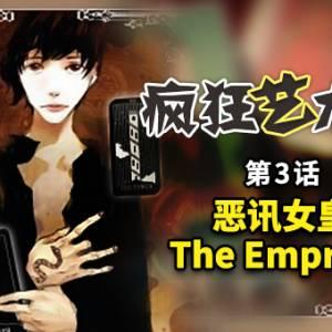 03 恶讯女皇 The Empress