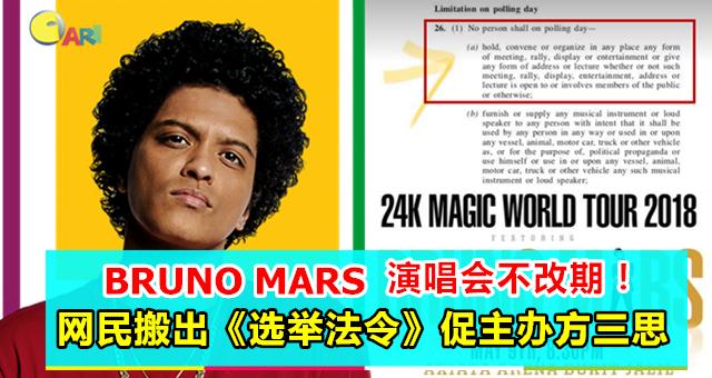 bruno mars什么意思_Bruno Mars演唱会不改期!网民搬出《选举法令》促主办方三思 ...