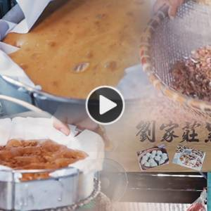 虾米之乡之黑糖碰糕