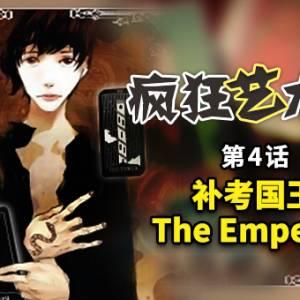 04 补考国王 The Emperor