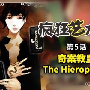 05 奇案教皇 The Hierophant