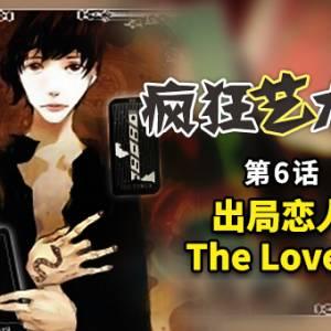 06 出局恋人 The Lovers