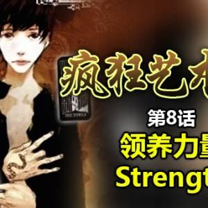 08 领养力量 Strength