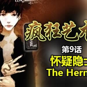 09 怀疑隐士 The Hermit