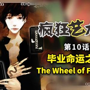 10 毕业命运之轮 The Wheel of Fortune