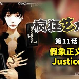 11 假象正义 Justice