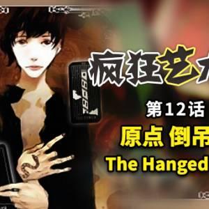 12 原点 倒吊人 The Hanged Man