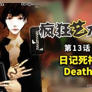 13 日记死神 Death