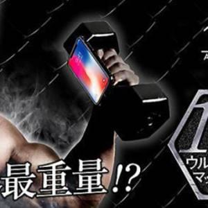 日本推出10公斤iPhone手机壳 号称全球最重!