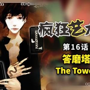 16 答磨塔 The Tower