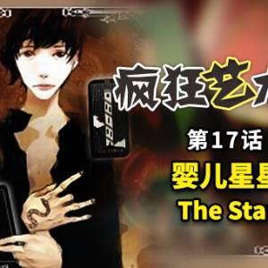 17 婴儿星星 The Star