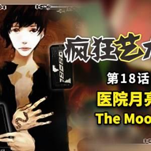 18 医院月亮 The Moon