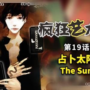 19 占卜太阳 The Sun