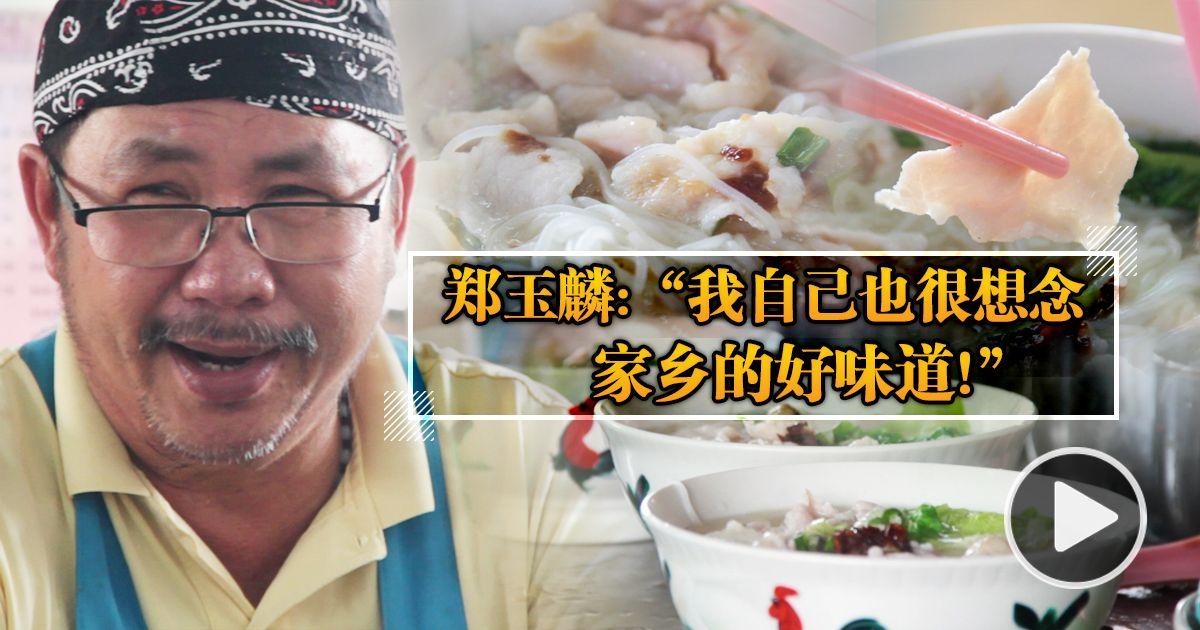 """【沙巴斗湖生肉面】郑玉麟:""""我自己也很想念家乡的好味道!"""""""