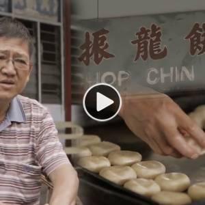 东马油城美里之振龙饼家