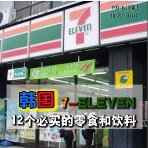 韩国 7-Eleven 12个必买的零食和饮料