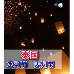 泰国水灯节和天灯节