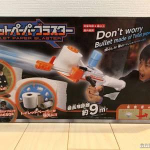玩具枪子弹竟然是一卷卫生纸?!