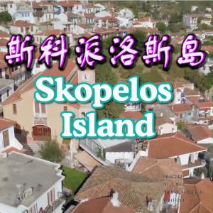 斯科派洛斯岛 (Skopelos)  希腊