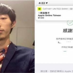 Apple大漏洞!台湾天才骇客1元买下502台iPhone