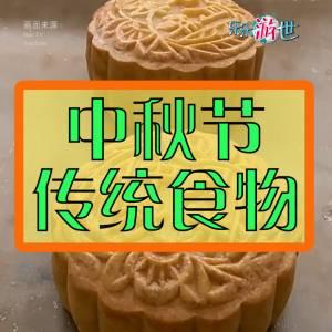 中秋节传统食物
