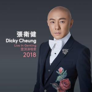 【成绩公布】《张卫健2018云顶演唱会》