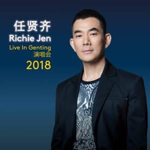 【成绩公布】《任贤齐2018云顶演唱会》